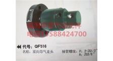 山东QF516双向导气龙头生产