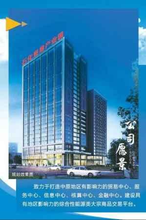 河南能源电力交易平台