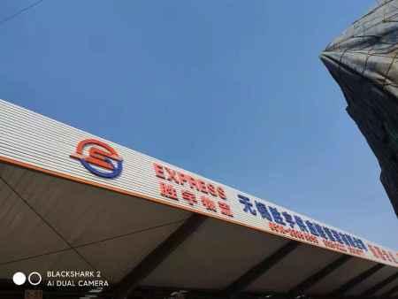 包车直送新疆全境